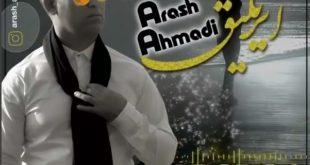 آرش احمدی