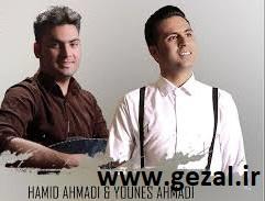حمید و یونس احمدی