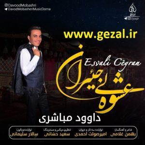 داود مباشری www.gezal.ir