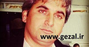 مسعود صابری قشقایی www.gezal.ir