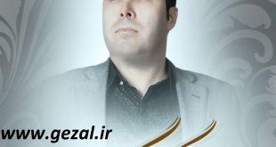 بیژن غریبی گزلرین www.gezal.ir