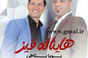 پوریا پناهی هایناله قیز www.gezal.ir