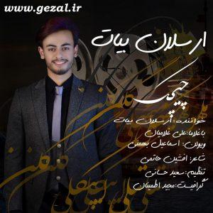 ارسلان بیات چیچک www.gezal.ir