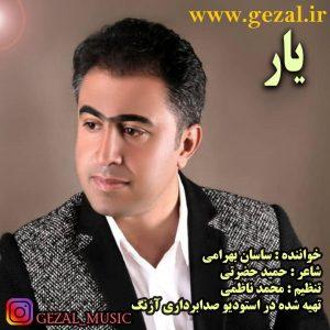 ساسان بهرامی www.gezal.ir