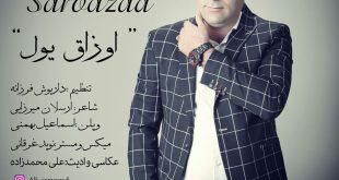 علی سروآزاد اوزاق یول www.gezal.ir