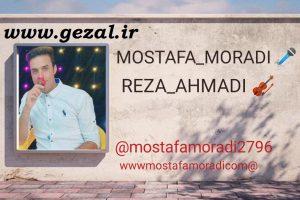 مصطفی مرادی یالان دونیا www.gezal.ir