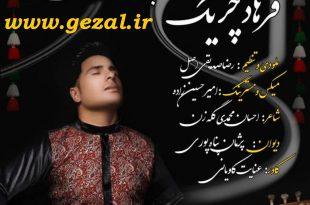 فرهاد چریک باخدیم باخمادی www.gezal.ir