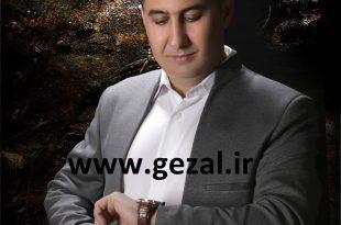 ناصر حضرتی قشقایی www.gezal.ir