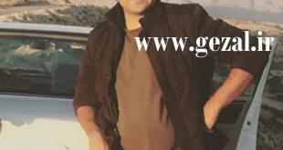 سعید زالی پور قشقایی www.gezal.ir