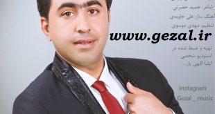 ساسان بهرامی یاز www.gezal.ir