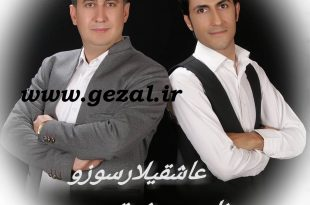 عاشیقلار سوزو ناصر حضرتی www.gezal.ir